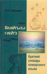 Словарь поморского языка