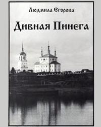 Егорова Л., Дивная Пинега