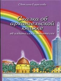 Ефремова С., Сказка об архангельской книжке