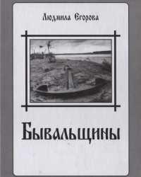 Егорова. Л., Бывальщины