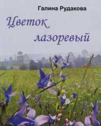 Рудакова Г., Цветок лазоревый