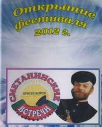 Сметанинские встречи. Открытие фестиваля 2012