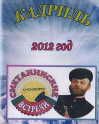 Сметанинские встречи. Кадриль - 2012