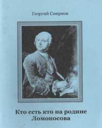 Смирнов Г. Д., Кто есть кто на родине Ломоносова