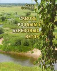 Синцова Л., Сквозь роздымь берёзовых веток