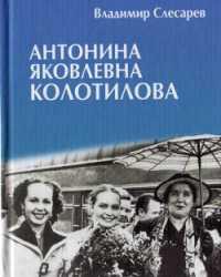 Слесарев В., Антонина Яковлевна Колотилова. Страницы жизни