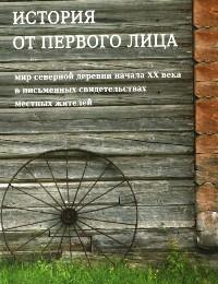 Матонин В.Н., История от первого лица