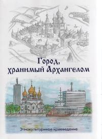 Зайцева Т.В., Город, хранимый Архангелом