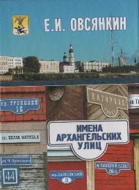Овсянкин Е.И., Имена Архангельских улиц