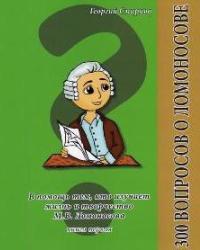 Г.Д.Смирнов, 300 вопросов о Ломоносове