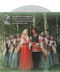 Сборник песен Северного русского народного хора