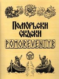 Мосеев И.И., Тур Робертсен, Поморские сказки