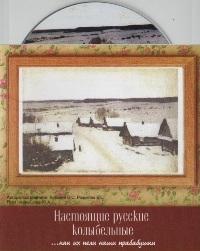 Настоящие русские колыбельные. Сборник песен