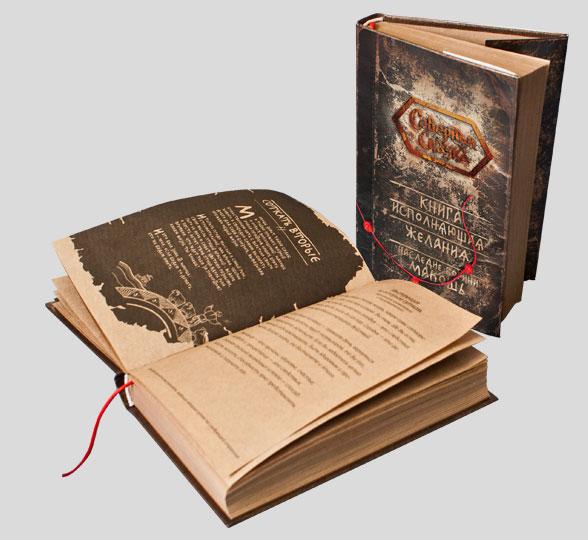 Книга исполняющая желания наследие богини макошь скачать