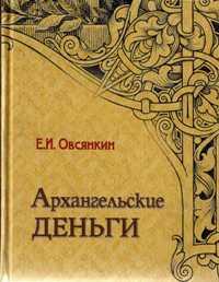 Овсянкин Е.И., Архангельские деньги